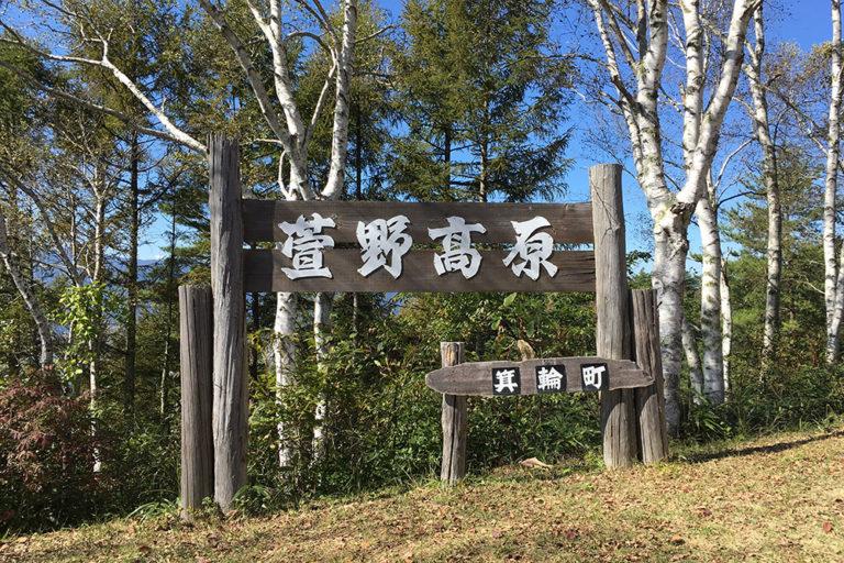 萱野高原でピクニック!伊那谷を一望できる南信州の絶景スポットにいってきました